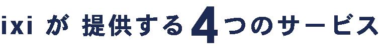 ixiが提供する4つのサービス