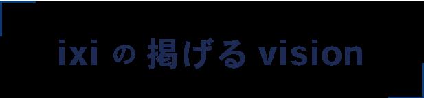 ixi の 掲げるvision